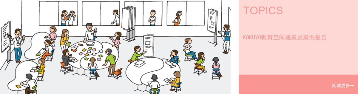 教育空间-topic